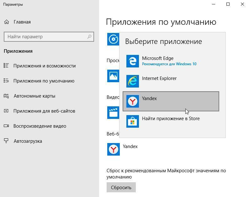 Как изменить браузер по умолчанию в windows 10   windd.ru