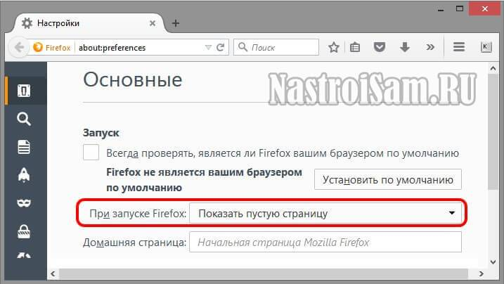 Что делать, когда при запуске компьютера автоматически открывается браузер с рекламой или сайтом