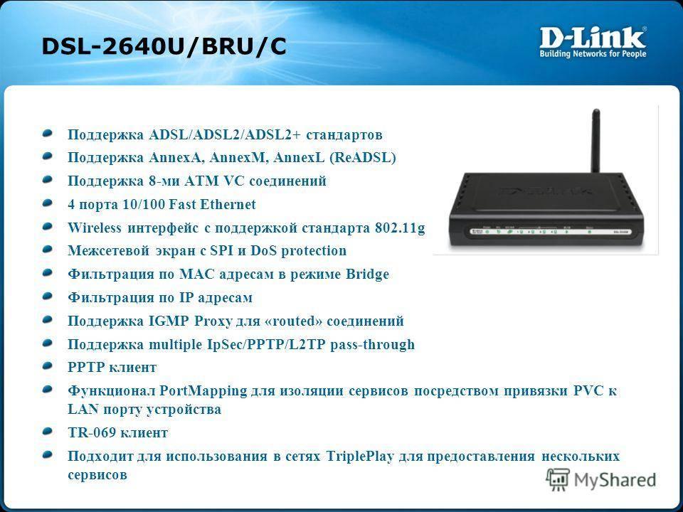Настройка роутера d-link dsl-2640u для «ростелеком»