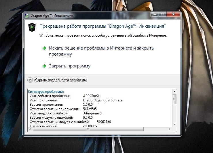 Appcrash ошибка как исправить windows 7 - подробная информация с инструкциями