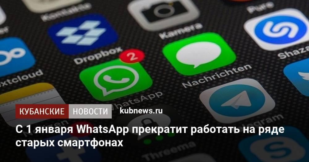 Почему не работает ватсап на телефоне: возможные причины