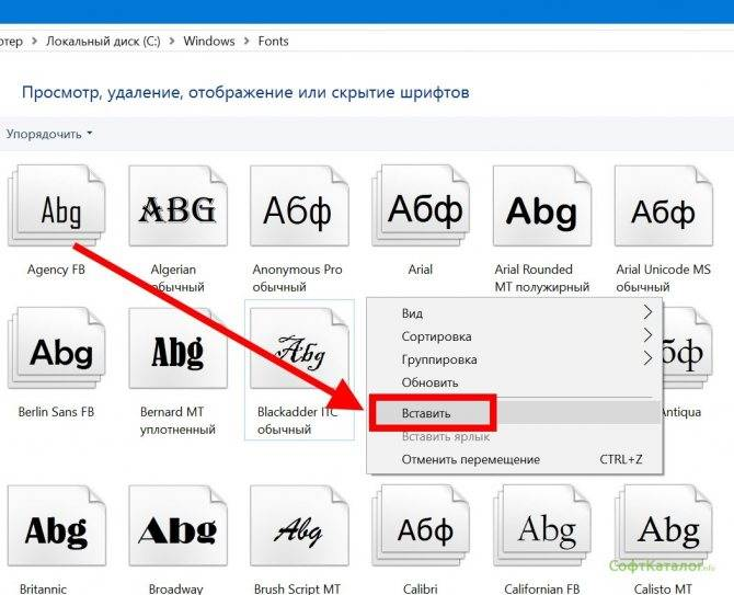Как в ворде установить шрифт — изменить, установить по умолчанию