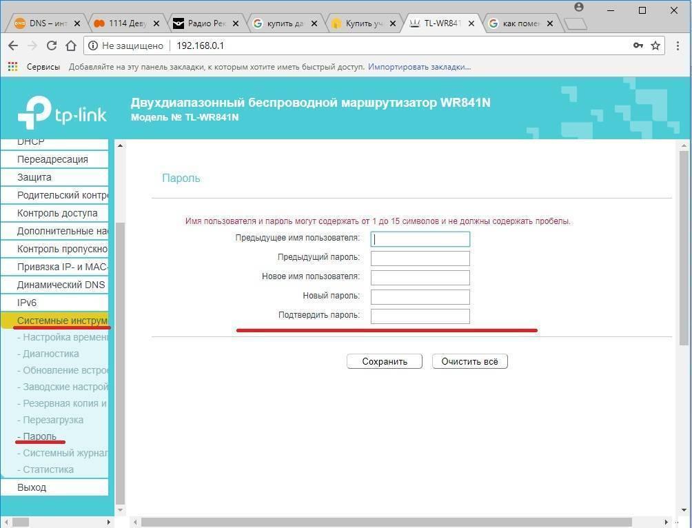 Как поменять пароль на роутере через телефон - инструкция тарифкин.ру как поменять пароль на роутере через телефон - инструкция