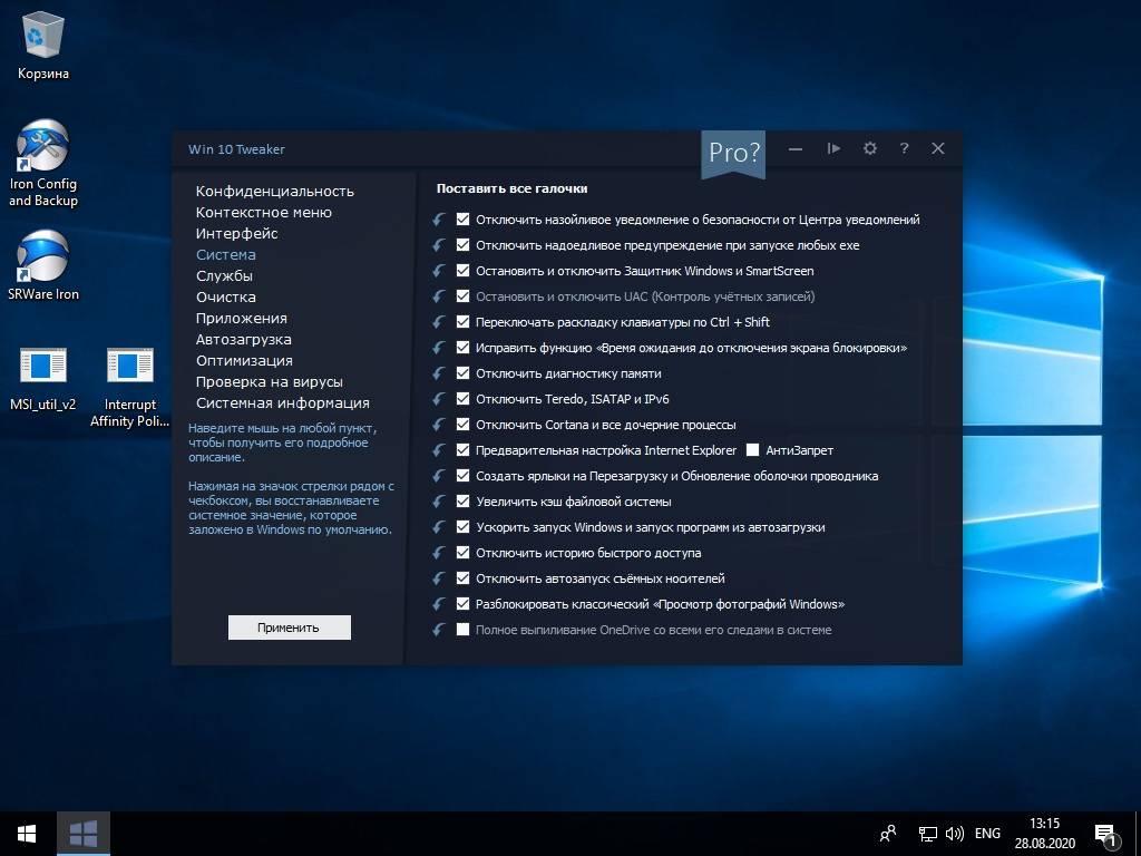 Настройка виндовс 10 на максимальную производительность: необходимые действия для улучшения работоспособности системы windows