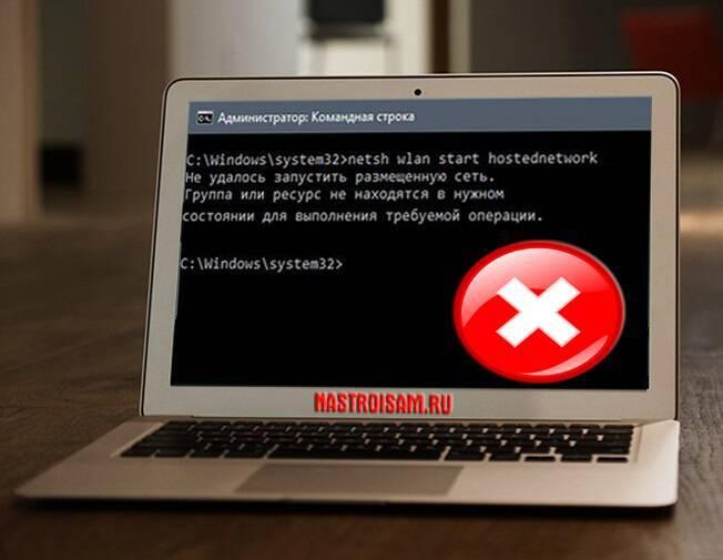Не удалось запустить размещенную сеть в windows 10 [быстрые исправления]
