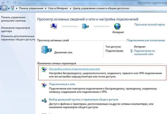 Методы раздачи wi-fi с ноутбука или пк на windows 10