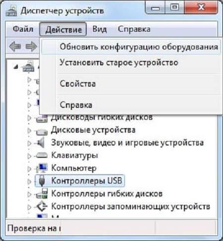 Не работает usb-порт на ноутбуке