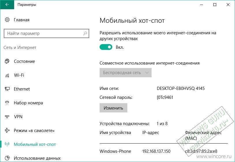 Как починить мобильный хот-спот в windows 10?