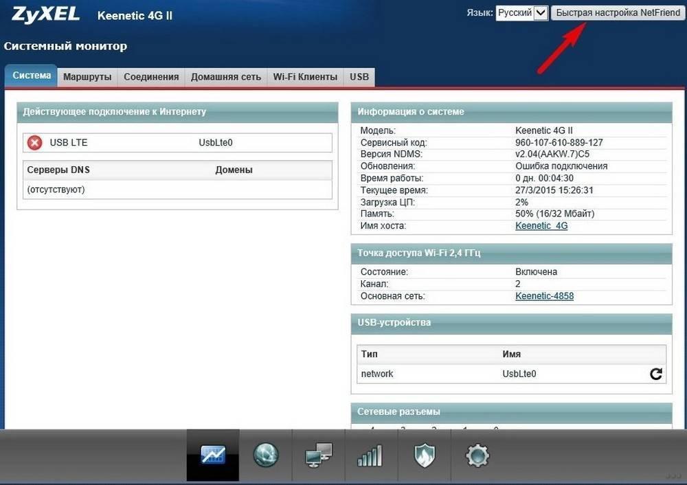 Подключение точки доступа wifi к  роутеру по кабелю — как настроить интернет на tp-link omada eap660 hd