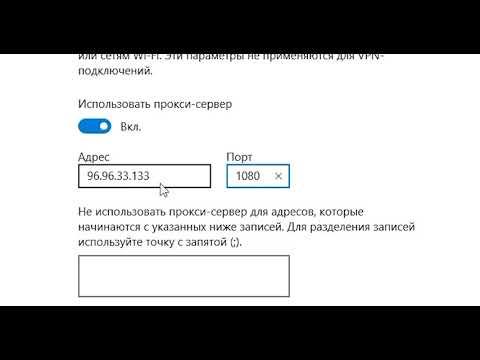 Как подключиться к прокси-серверу, если он отказывается принимать соединения, выдает ошибку невозможно подключиться