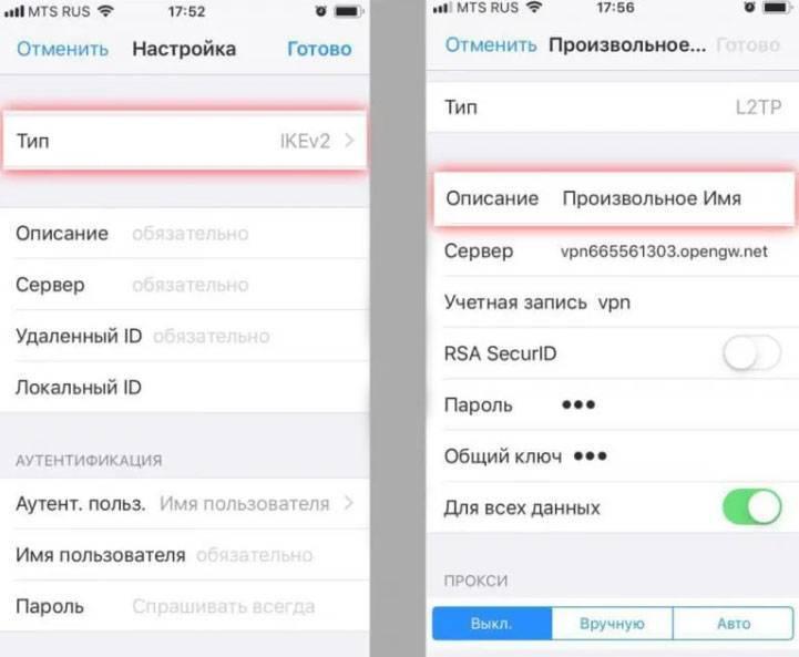 Какой vpn выбрать для iphone и не только