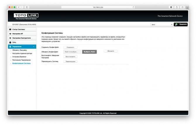 Подключение репитера totolink ex1200t к роутеру и настройка wifi — подробная инструкция