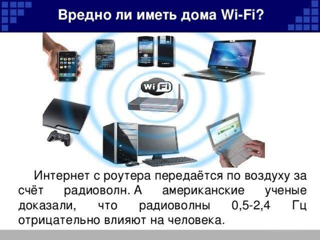 Действительно ли WiFi ВРЕДЕН в Квартире и Влияет на Здоровье Человека или Безопасен?