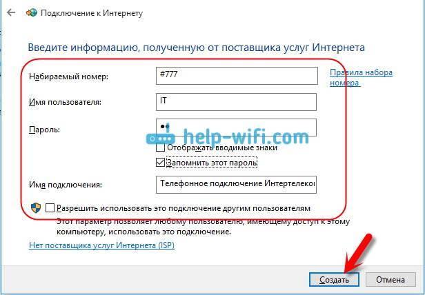 Настройка лимитного подключения для сетей wi-fi и ethernet в windows 10