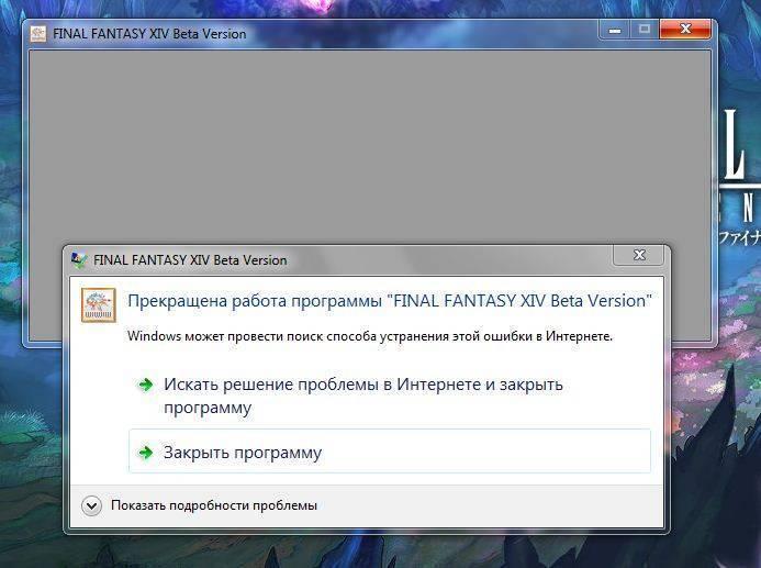 Как исправить ошибку appcrash на windows 7