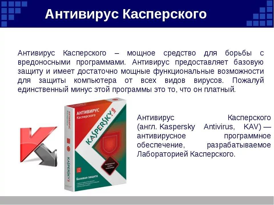 Информационная безопасность. вредоносное по. вирусы, шпионское по, руткиты. реферат. информационное обеспечение, программирование. 2010-12-09