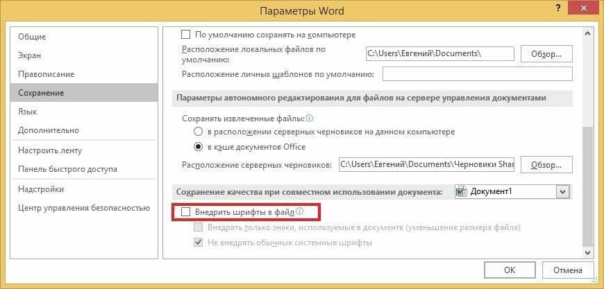 Как установить шрифт в windows 10/7/8/xp: добавить скачанный вариант – windowstips.ru. новости и советы