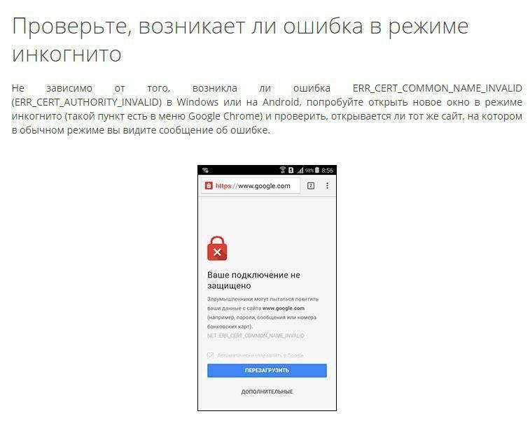 «ваше подключение не защищено» в google chrome, как отключить это сообщение?