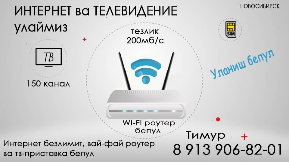 Введение в мобильный интернет. нужно ли платить за интернет, если у меня wi-fi роутер