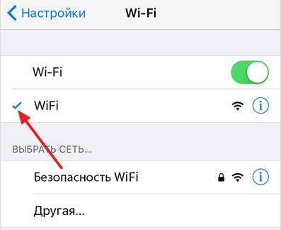 Как подключить wi-fi на iphone: полная инструкция от хомяка