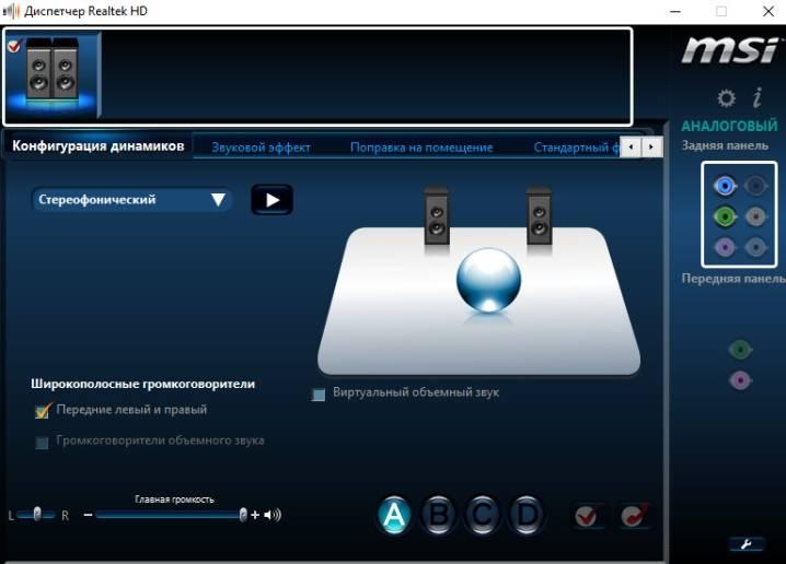 Диспетчер realtek hd нет в панели управления. как исправить ошибку «сбой установки драйвера realtek hd audio»