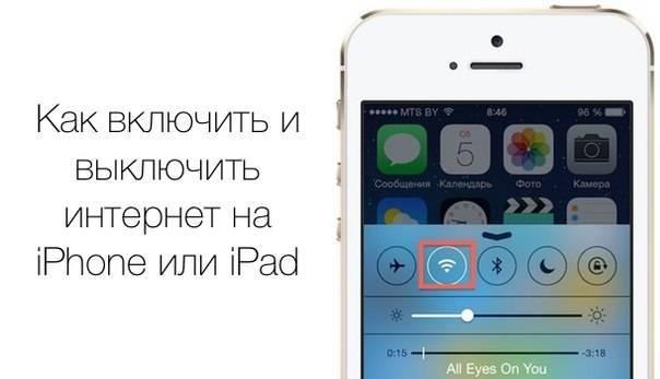 Топ-5 куда уходит трафик на iphone и как уменьшить его расход