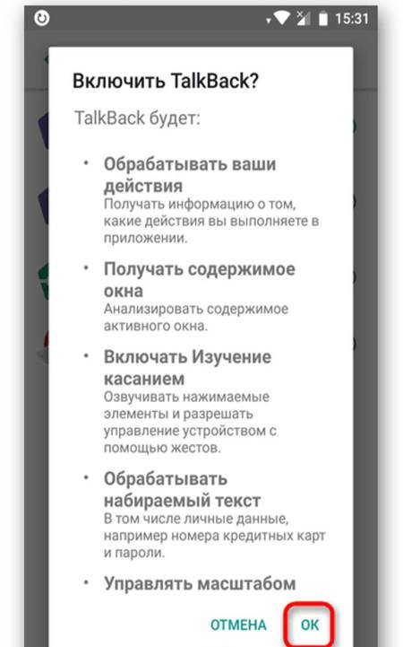 Как отключить talkback на android (андроид)