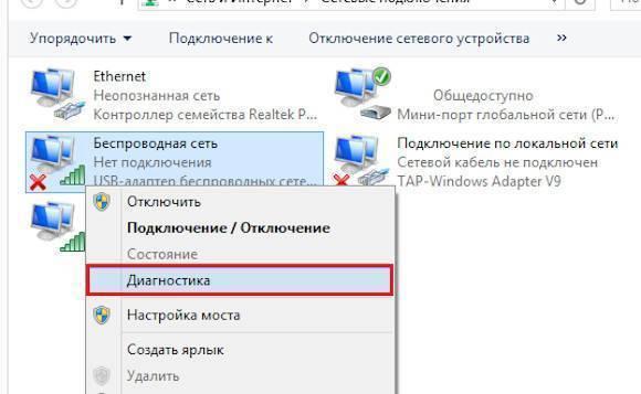 Ноутбук или компьютер не видит wifi сети: что делать, как решить проблему с вай фай подключением