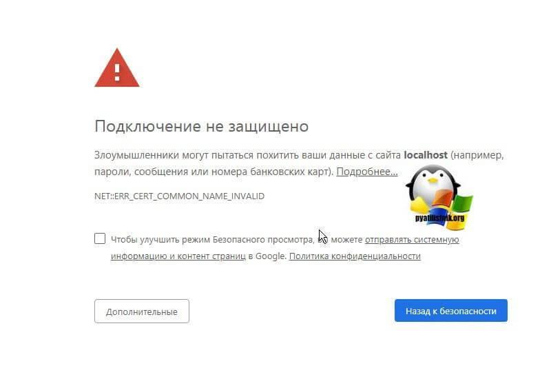 Ошибка «ваше подключение не защищено» в mozilla firefox – исправляем | it-actual.ru