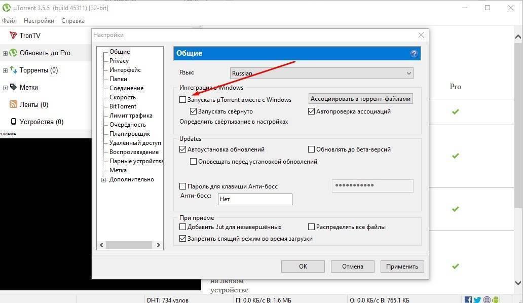 Как убрать utorrent из автозагрузки windows 10 | windd.ru