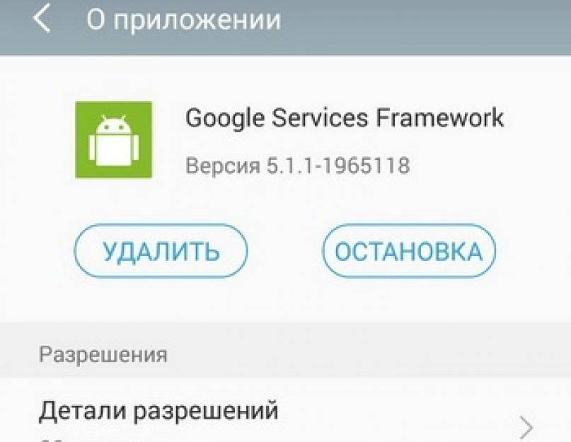 Ошибка сервисов Google Play Market на Android: как исправить на телефоне