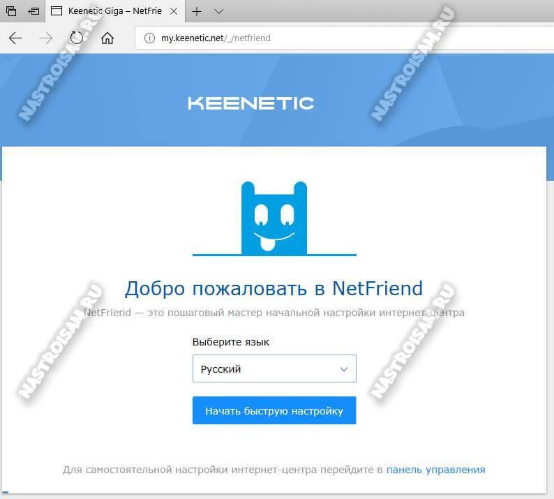 My.keenetic.net – как зайти в настройки роутера zyxel keenetic | a-apple.ru