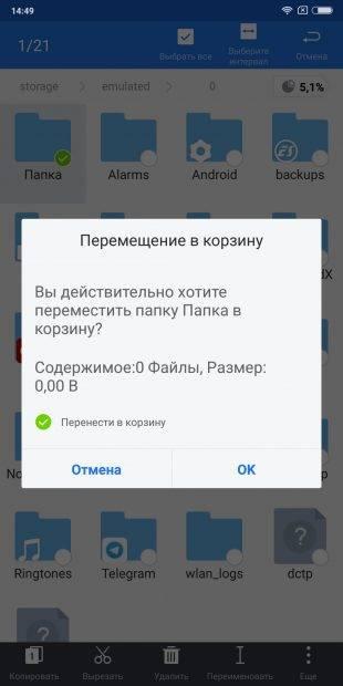 Где находится корзина в телефоне samsung - как зайти и почистить корзину на android