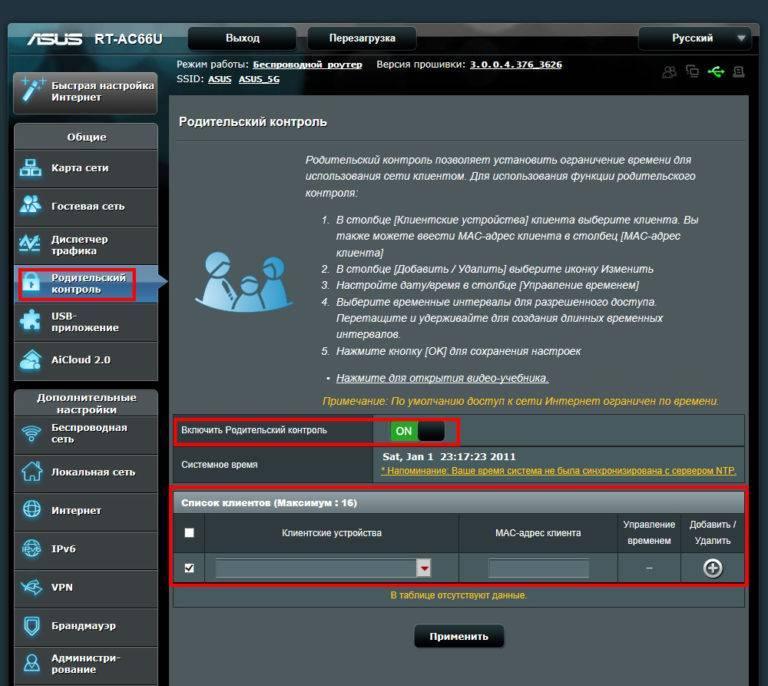Настройка роутера asus: интернет, wi-fi, родительский контроль   a-apple.ru