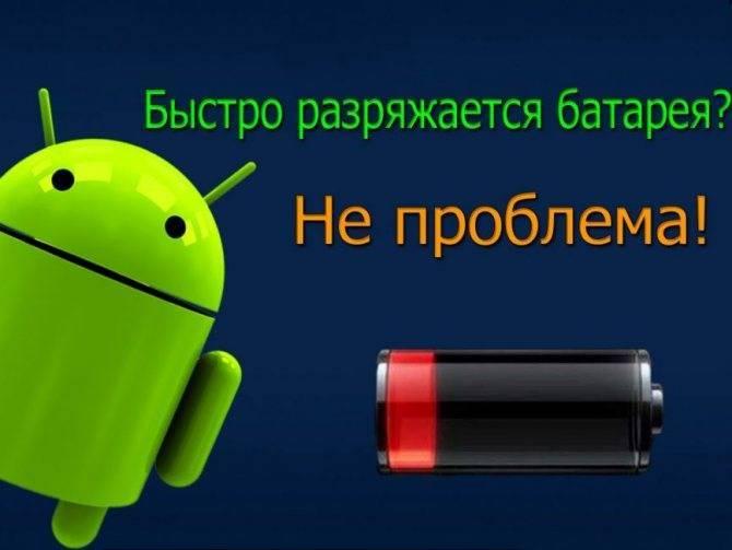 Почему смартфон быстро разряжается - что делать, замена батареи и программы для экономии заряда