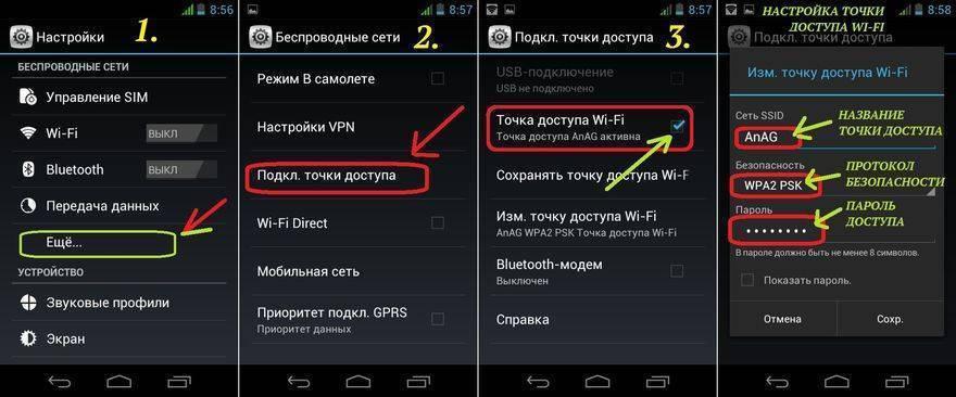Android планшет и смартфон не подключается к wi-fi сети