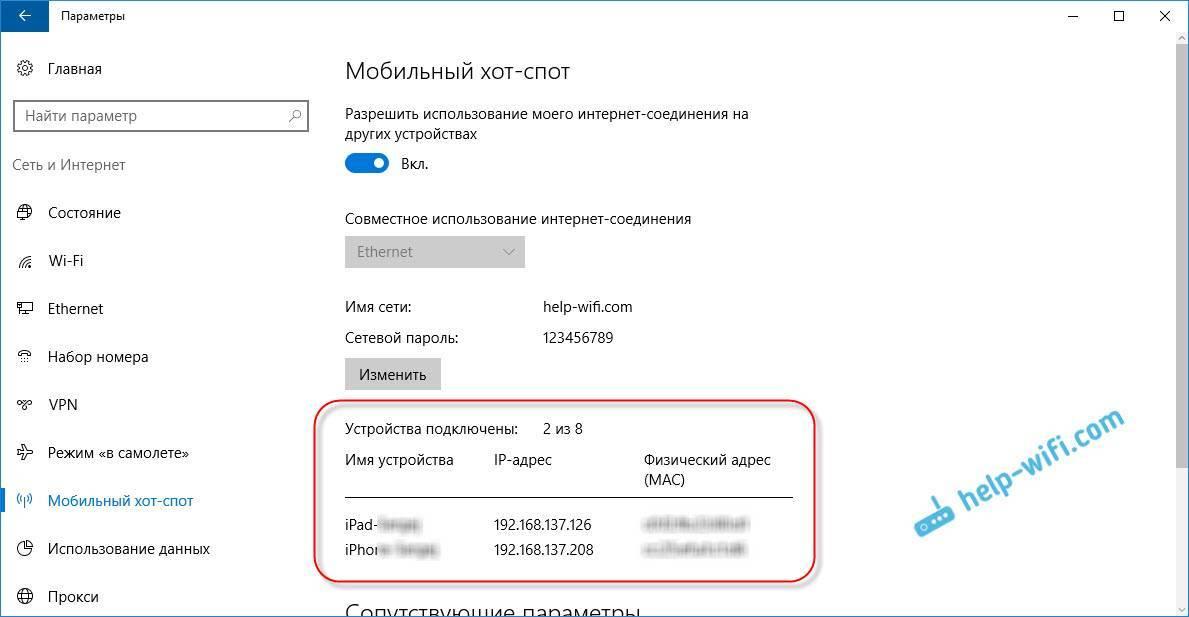 Как сделать чтобы мобильный хот спот на windows 10 не отключался