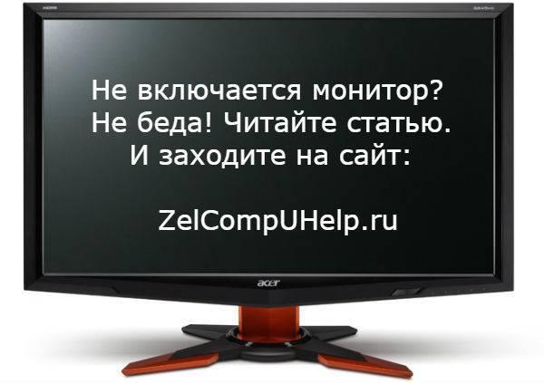Монитор не показывает изображение, а компьютер работает. при включении компьютера черный экран и никакой реакции