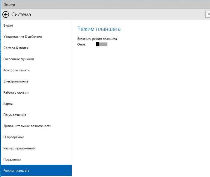 Как отключить режим планшета windows 10 на ноутбуке