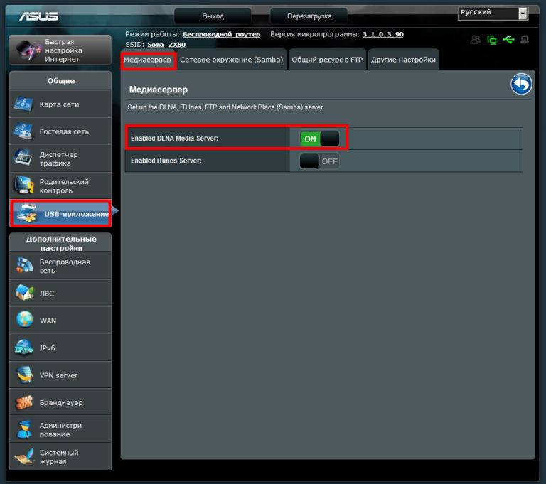 Как пользоваться asuscomm.com — регистрация в ddns и удаленный доступ к wifi роутеру asus через интернет по vpn