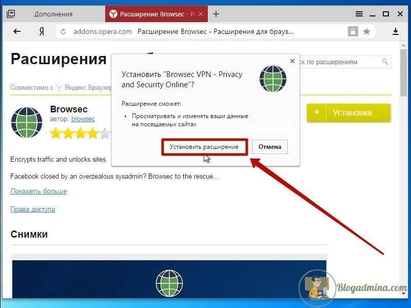 Как включить vpn в браузерах