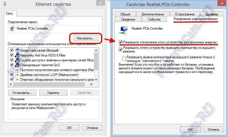 Проверка требований сети не удается подключиться к этой сети windows