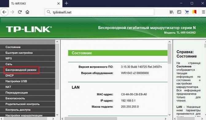 Tplinklogin.net и 192.168.0.1 - вход в систему tp-link, как зайти в настройки роутера через личный кабинет