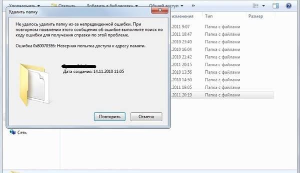 ✅ как удалить программу, которая не удаляется - wind7activation.ru