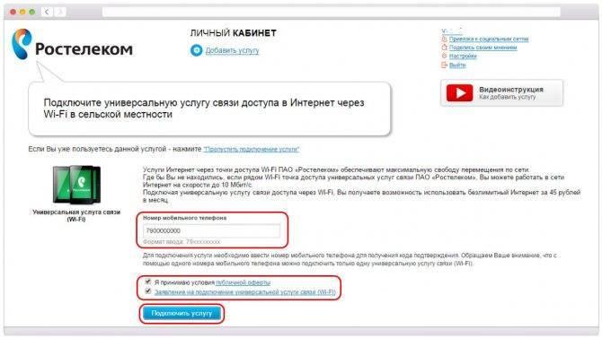 Интернет и тв онлайм (ростелеком) поселок рублёво, тарифы на домашний интернет и тв от onlime