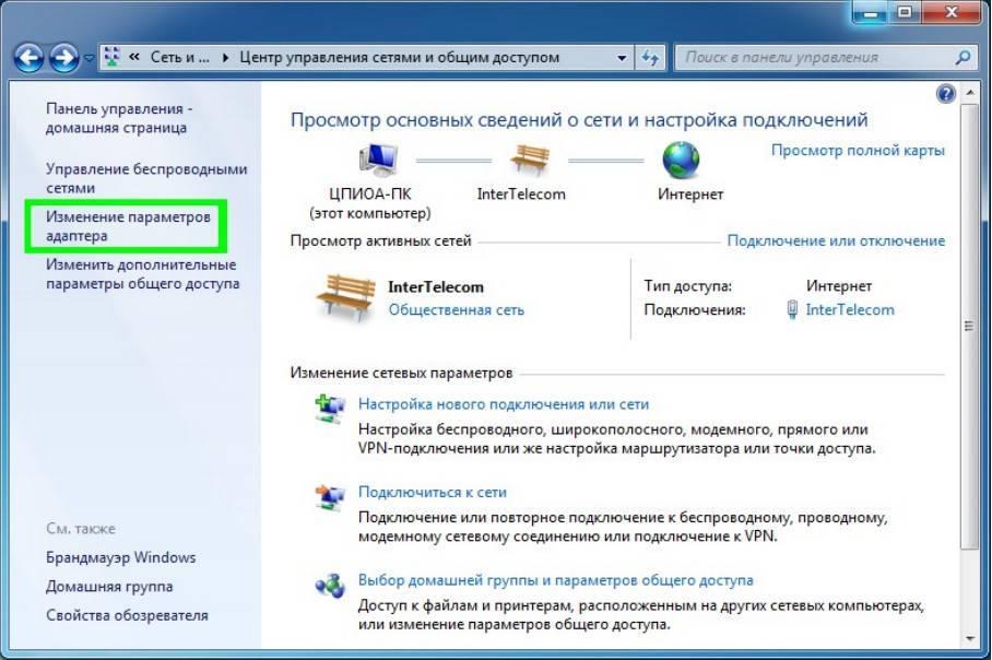 Как создать домашнюю сеть через wifi роутер windows 10