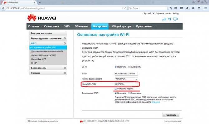 Настройка теле 2 на huawei e8372 - техническая поддержка rusmarta.ru