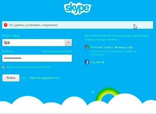 В skype не удалось установить соединение: что делать, если не работает