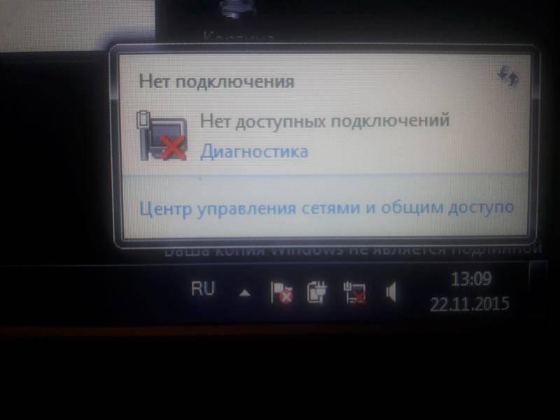 Нет доступных подключений на ноутбуке windows 7: решение проблемы