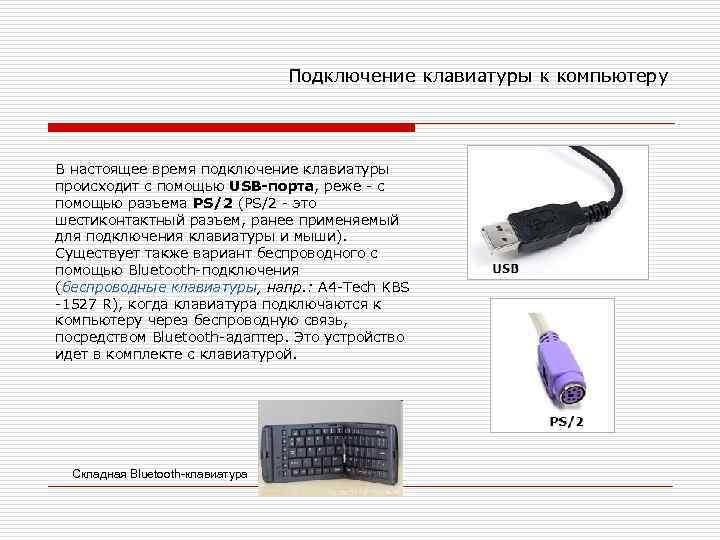 Как подключить usb к компьютеру правильно? - вайфайка.ру
